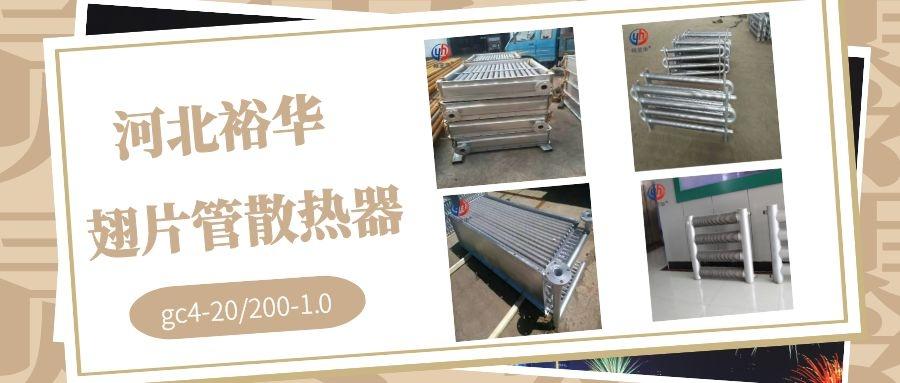 翅片管散热器gc4-20200-1.0.jpg